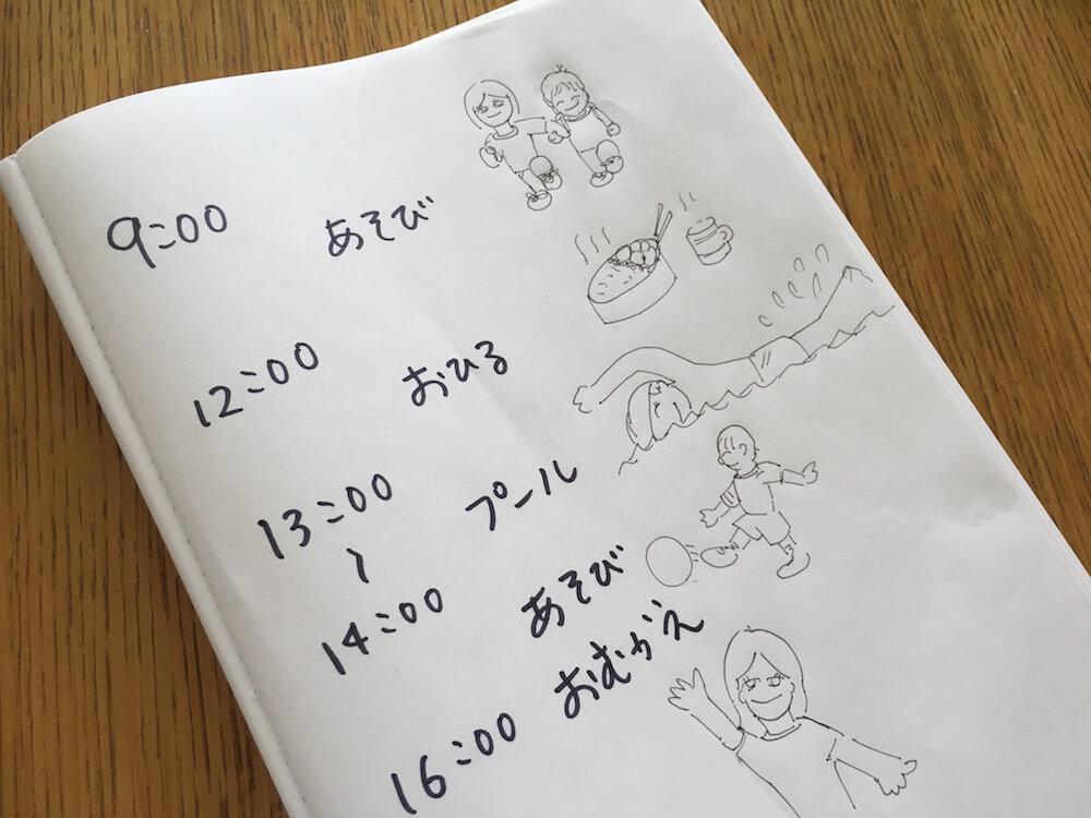 一日の流れが書いてあるノート
